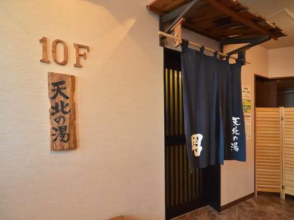 ◆10階大浴場「男性大浴場」