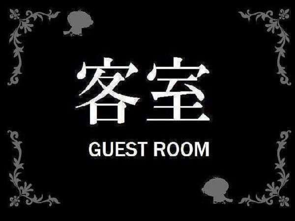 ◆客室 2階喫煙・3階~9階禁煙