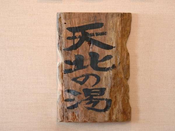 ◆最上階10階自家源泉の天然温泉「天北の湯」で仕事の疲れを癒して下さい♪