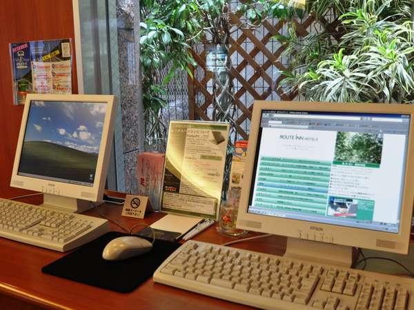 フロントロビーには無料でご利用頂けるパソコンを2台ご用意しております。