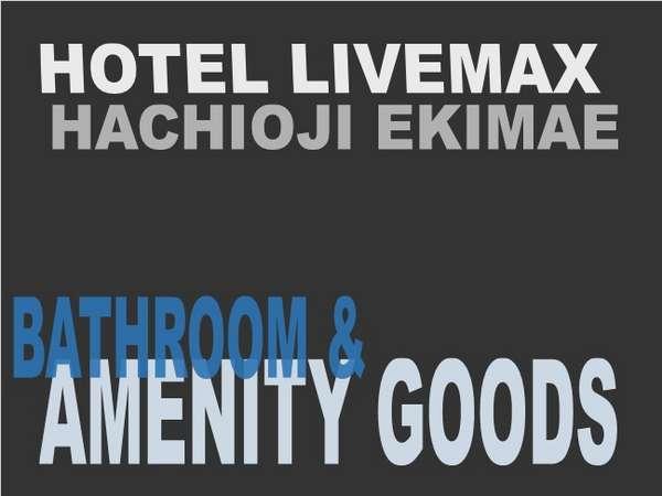 ◆バスルーム&アメニティ◆