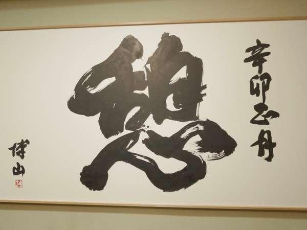 世界的芸術家、塩野谷博山先生の書