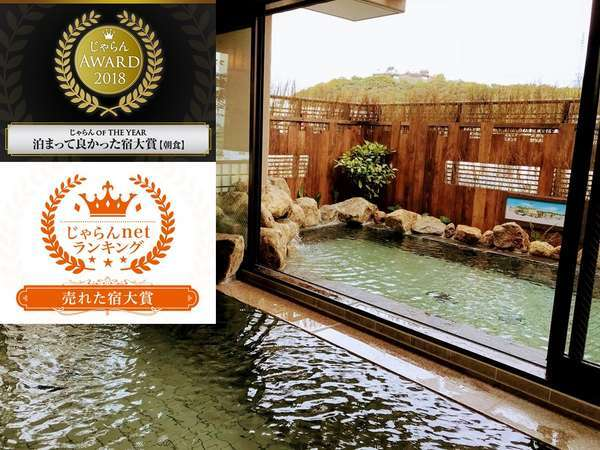 【天然温泉 石手の湯 ドーミーイン松山】奥道後温泉使用。日本最古の温泉と文学の街で心行くまでお寛ぎを。