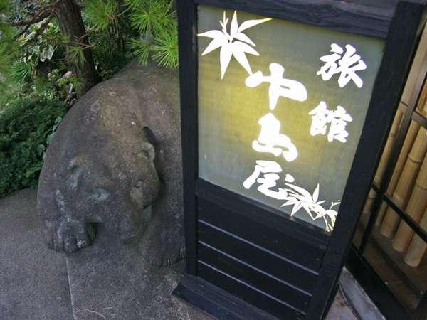 玄関では、2頭の石の熊がお出迎え。