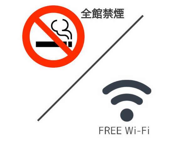 全館禁煙/無料Wi-Fi