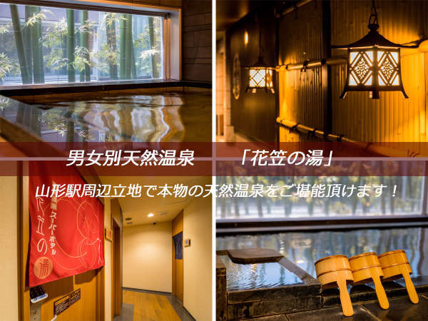 スーパーホテル山形駅西口天然温泉*男女別でお時間気にせずご入浴!