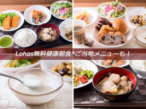 スーパーホテル山形駅西口天然温泉*ご当地メニューも味わえる無料健康朝食!