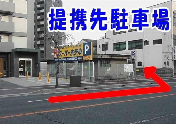 提携先駐車場は当ホテル隣の『万能町駐車場』でございます。