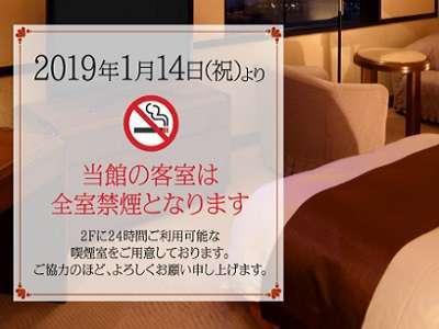 喫煙ご希望の方は、2Fに24時間稼働の分煙室がございます。詳細は、「宿からのお知らせ」をご確認ださい。