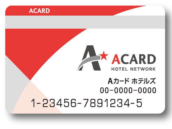 <<Aカード加盟店>>お得なポイントカードで入会無料!