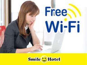 【全室Wi-Fi&有線LAN完備】