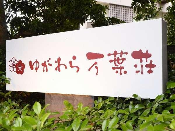 ようこそ!万葉荘へ。大浴場の三角屋根が特徴的です。以前来ましたか?