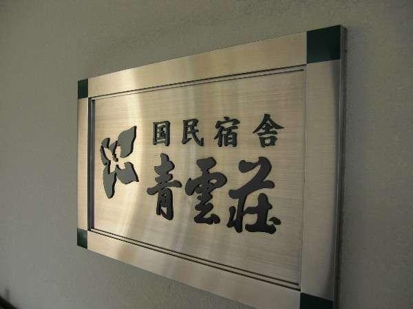 玄関横青雲荘パネル