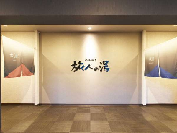 男女別大浴場入り口 15:00~26:00/5:00~10:00