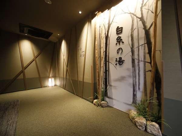 ◆12F大浴場  「白糸の湯」で仕事の疲れを癒してください♪
