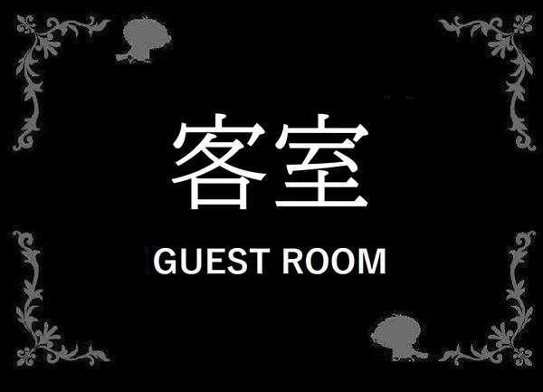 ◆客室  全客室WiFi使えます♪