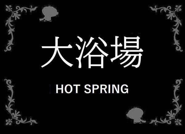 ◆大浴場  12F「白糸の湯」営業時間15:00~翌10:00(サウナのみ深夜1:00~5:00停止)♪