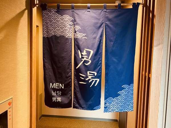 ◆大浴場 男性大浴場入口男性はルームキーで開錠できます♪