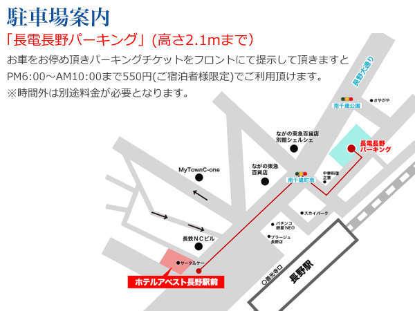 15:00~翌10:00まで550円(宿泊者様限定)で利用頂けます。 ※時間外は別途料金)必要となります。
