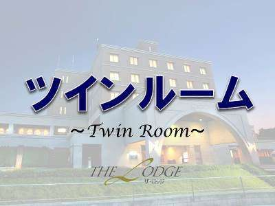【客室のご案内】ツインルーム(25.1㎡~)