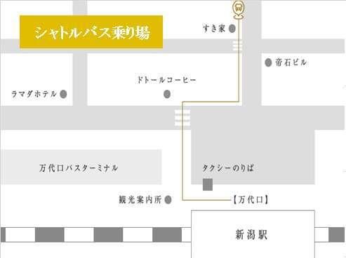 新潟駅~ホテルまで無料シャトルバスあり!時刻表は【よくあるお問い合わせ】→【無料シャトルバス】