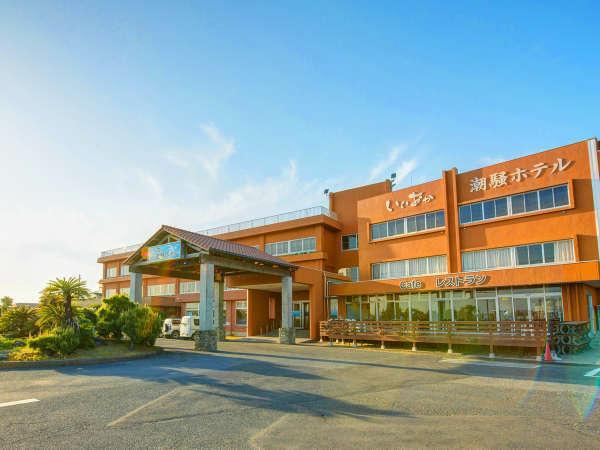 *外観/全30室、駐車場完備!海のレジャーや銚子・犬吠崎方面の観光に最適です。