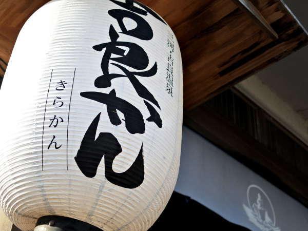 吉良上野介公ゆかりの地「吉良」