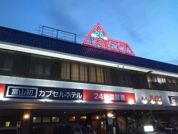 富山初カプセル外観