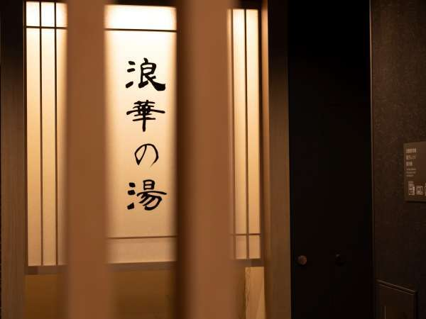 ■浪華の湯■営業時間15:00~翌朝10:00