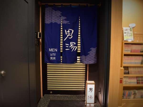 ■男性大浴場入口■(営業時間 15:00~翌朝10:00)