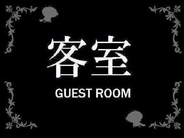 ◆客室 2~3F喫煙フロア 4~9F禁煙フロア