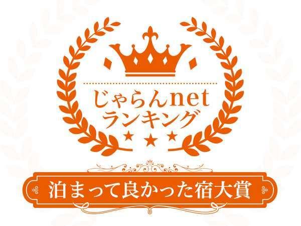 じゃらんアワード2019都道府県別泊まってよかった宿ランキング 鳥取県50室以下 第1位
