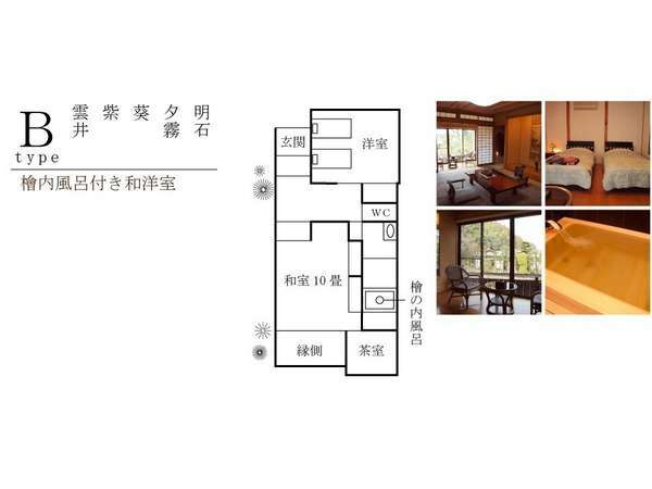 【客室Bタイプ/『明石・夕霧・紫・雲井』】和洋室