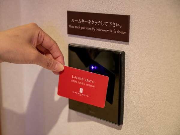 【女性浴場】専用キーで解錠するので安心!