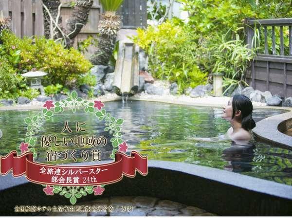 【伊豆熱川温泉 ふたりの湯宿 湯花満開】【祝受賞】人に優しい地域の宿づくり賞。安心安全の当館へどうぞ