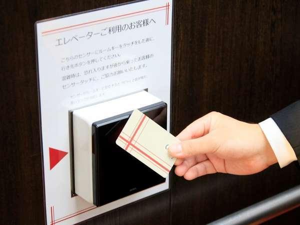 エレベーターには24時間セキュリティロックがかかっています。