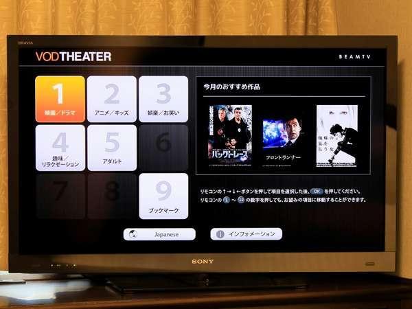 全室40型以上の液晶TV設置