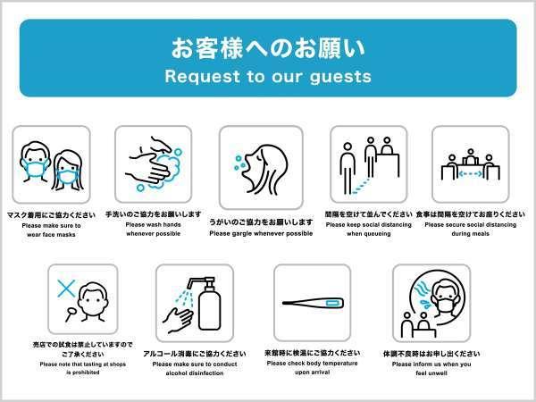 当館は「宿泊施設における新型コロナウイルス対応ガイドライン」に則り対策をおこなっております。