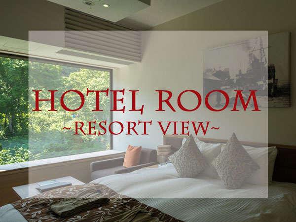 ホテルルーム ~リゾートビュー~