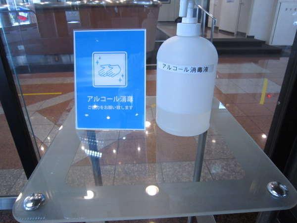 ホテル玄関にアルコール消毒液を設置しております。