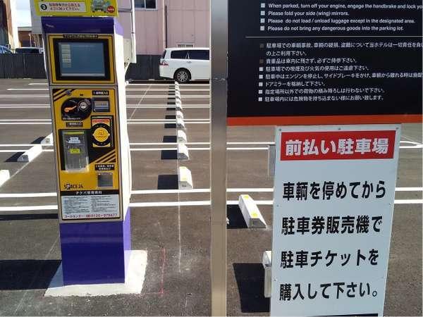 90台駐車場あります。1泊¥500-事前のご精算をお願い致します