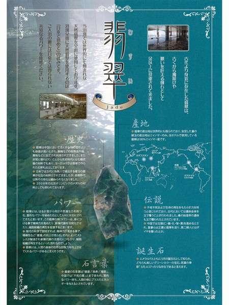 翡翠大浴場説明イメージ
