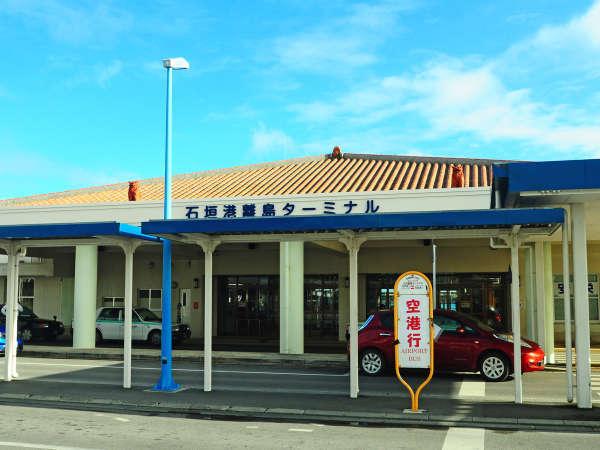 【離島ターミナルまで至近】ホテルは離島桟橋に隣接しており、ターミナルまで徒歩10分(850m)