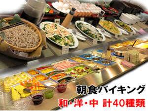 ヘルシーな料理と朝から埼玉県地産料理の和洋朝食バイキングを満喫!
