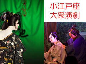 川越唯一のイケメン役者の人情芝居!浅草木馬館でおなじみの大衆演劇の公演が毎日行われています