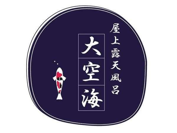 屋上露天風呂「大空海」◆ご宿泊(5~22時)◆外来(10:15~20:30)