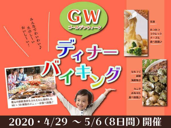 GW夕食バイキング