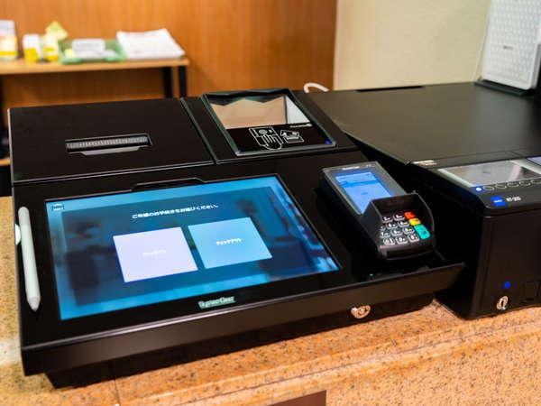 【自動チェックイン機】自動精算機でスムーズにチェックイン♪現金&クレジットカード両方OK!