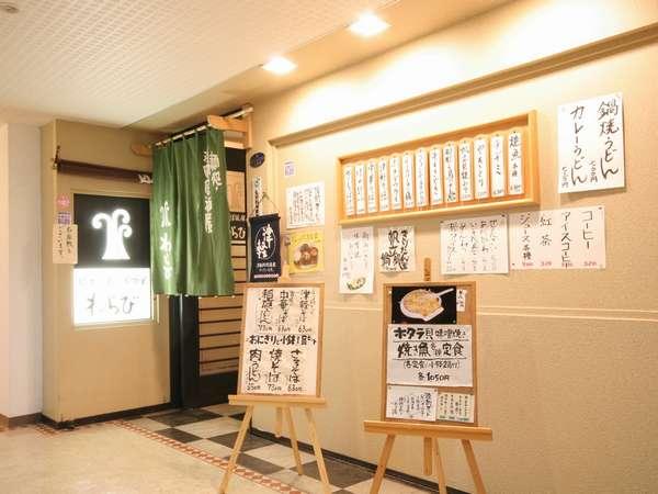 2階 麺処居酒屋【わらび】昔ながらのラーメンやけの汁など津軽の郷土料理を一年中味わえます。