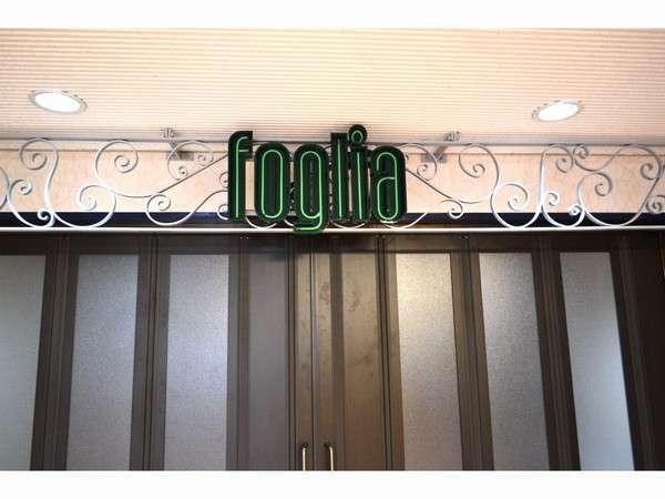 『foglia』本格イタリアン料理が、お気軽にお召し上がり頂けます。